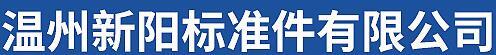 新阳标准件招商加盟