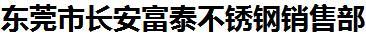 长安富泰不锈钢招商加盟