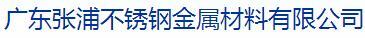 张浦不锈钢招商加盟