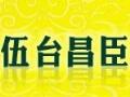 伍台昌臣茶叶招商加盟