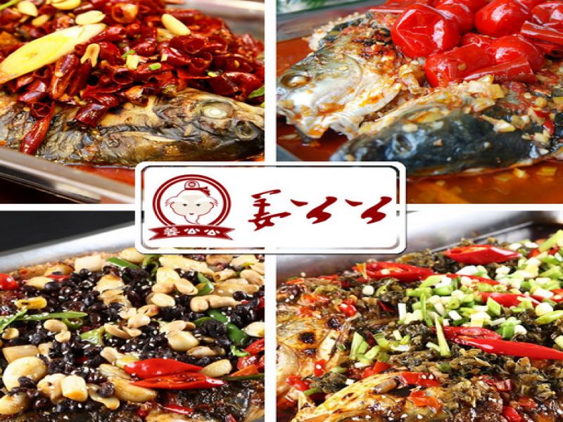 姜公公干锅烤鱼招商加盟