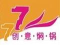 77创意焖锅招商加盟