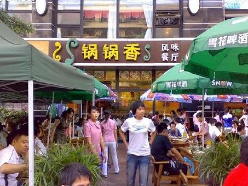 锅锅香重庆鸡公煲招商加盟