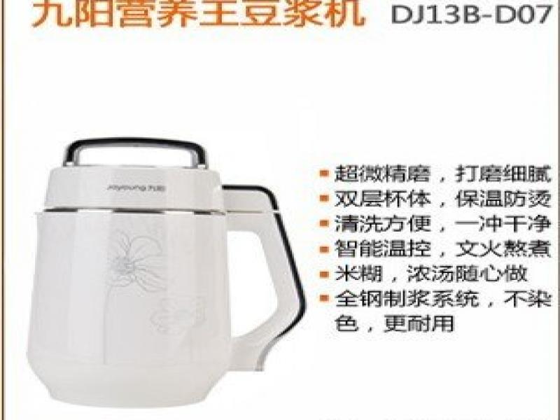 九阳豆浆机日用品招商加盟