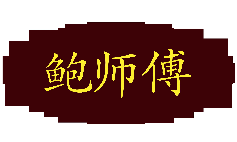 鲍师傅餐饮招商/直营