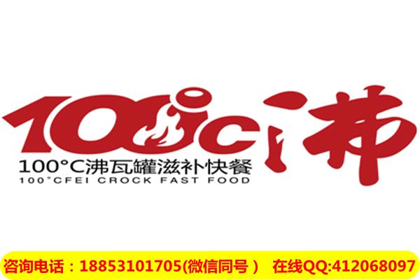 瓦罐小吃logo设计图
