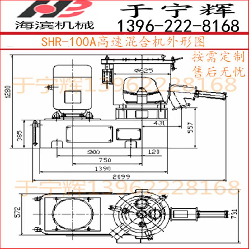 SHR-100A高速混合机招商/加盟