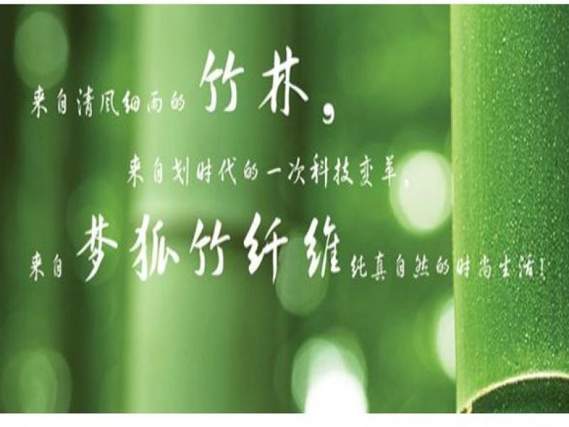 梦狐竹纤维招商加盟