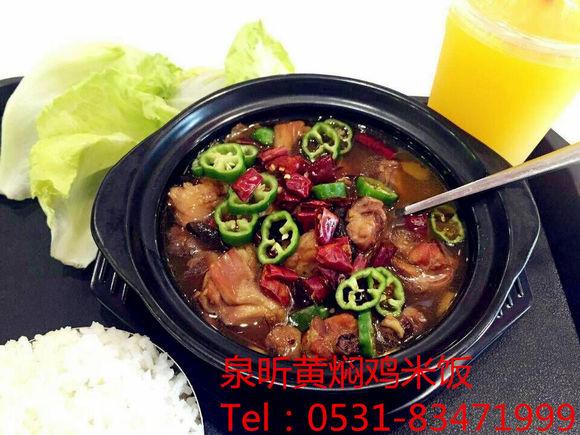 泉昕黄焖鸡米饭招商