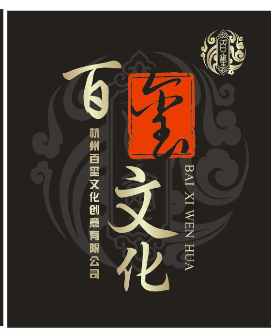 杭州百玺文化新零售招商