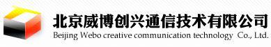 威博创兴通信设备招商加盟