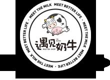 遇见奶牛奶茶店加盟