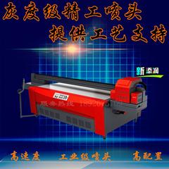 新添润UV平板打印机招代理