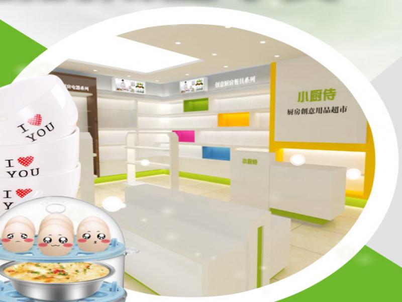 小厨侍厨房用品超市招商加盟