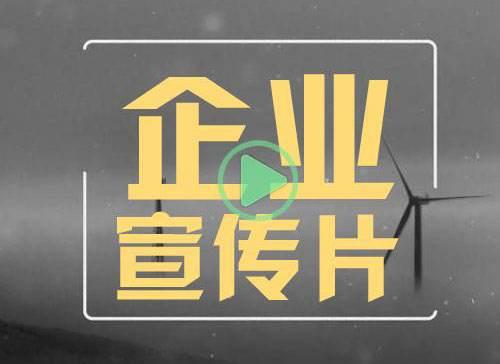 云鉴文化宣传片拍摄招商