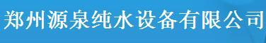 源泉纯水设备招商加盟
