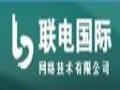 联电国际智能家居招商加盟