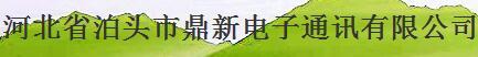 鼎新电子通讯招商加盟