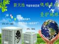 新天池节能环保空调招商加盟