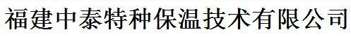 中泰特种保温设备招商加盟
