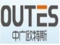 中广欧特斯空气能热水器招商加盟