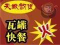 天徽韵煲瓦罐快餐招商加盟