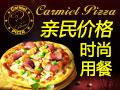 咖蜜儿披萨招商加盟