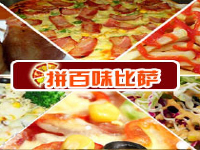 拼百味比萨西式快餐招商加盟