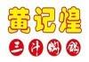 黄记煌三汁焖锅快餐招商加盟