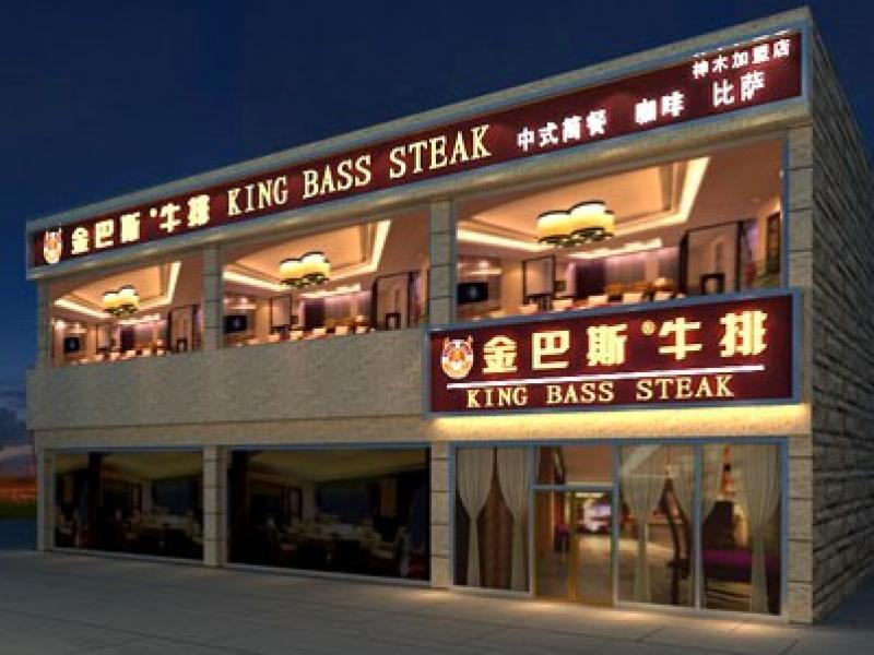 金巴斯牛排西式快餐招商加盟