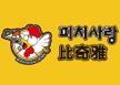 比奇雅韩式比萨炸鸡招商加盟