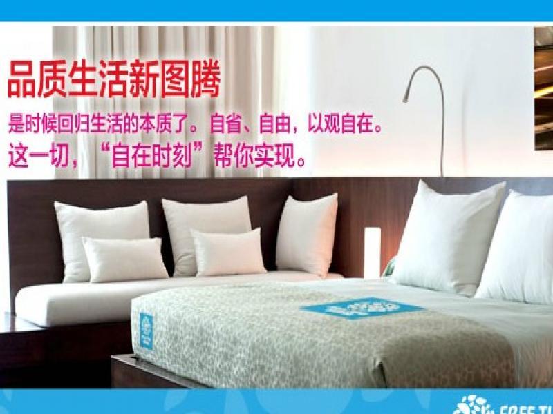 自在时刻空调床垫招商加盟