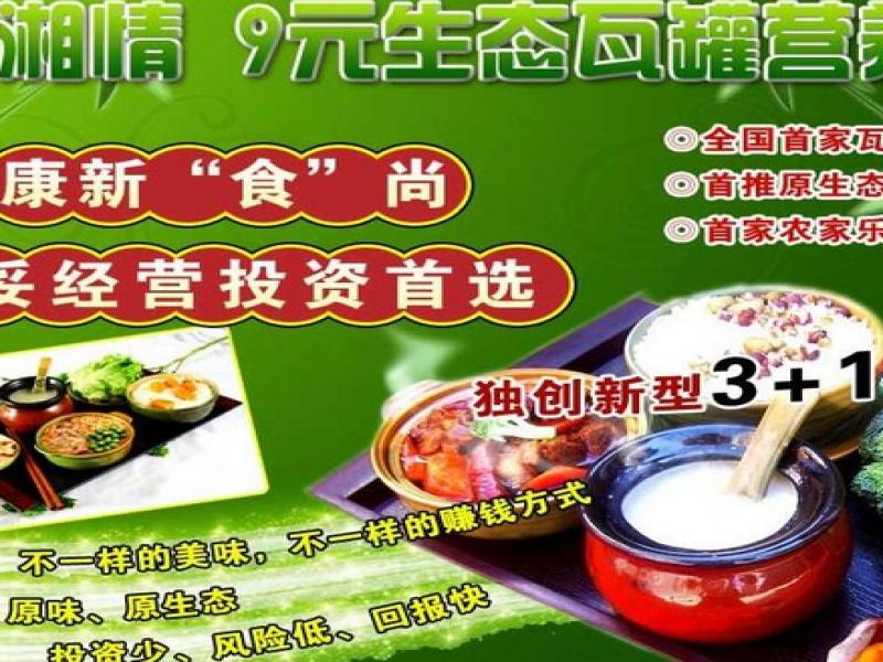 巴湘情生态瓦罐快餐招商加盟