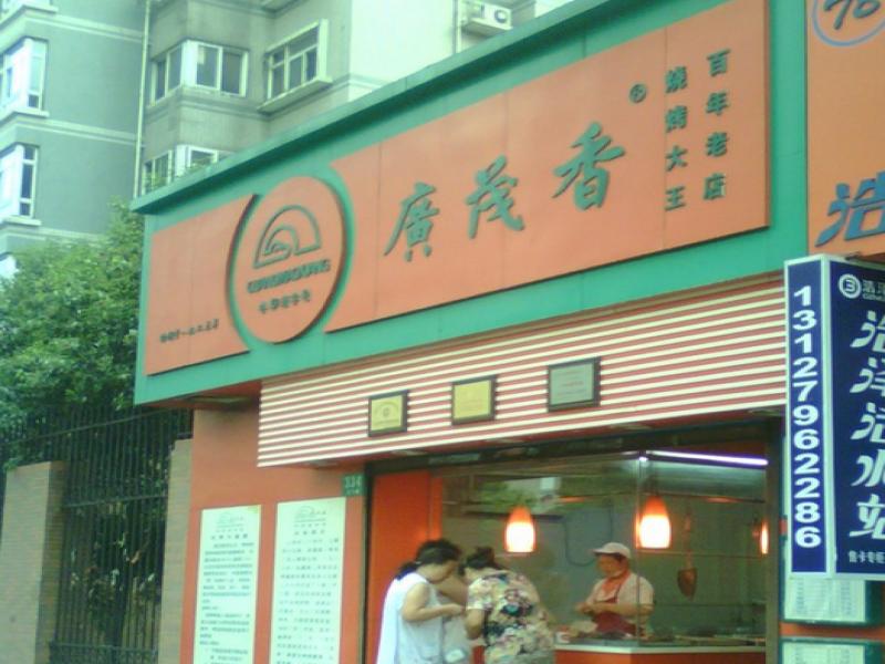 广茂香烤鸭熟食招商加盟