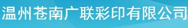 广联彩印设备招商加盟