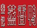 秦记蒸香鸭招商加盟