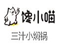 馋小喵三汁小焖锅招商加盟