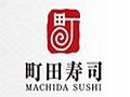 町田寿司招商加盟