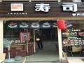 上禾寿司招商加盟