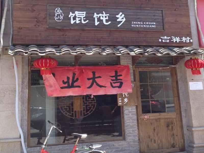 金正川馄饨招商加盟