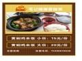 毛记黄焖鸡米饭招商加盟