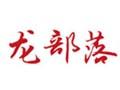 龙部落台湾食品加盟