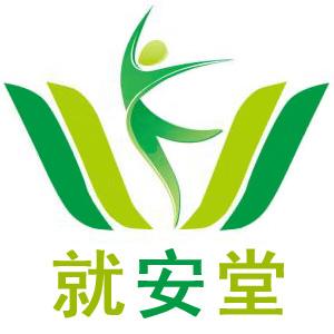 就安堂天然植物护理用品招商加盟