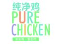 纯净鸡农业养殖招商加盟