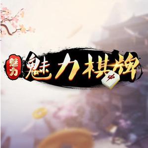 苏红棋牌+软件开发+招商