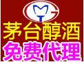 茅台醇中国梦白酒招商加盟