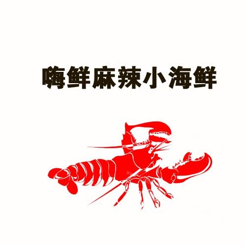 嗨鲜麻辣小海鲜招商加盟