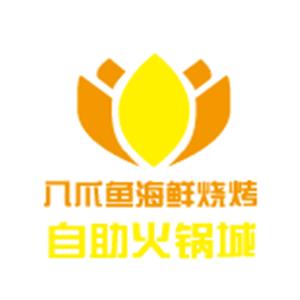 八爪鱼海鲜烧烤自助火锅城招商加盟