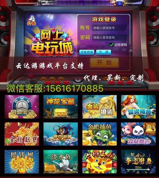 湖南省云达游网络科技有限公司