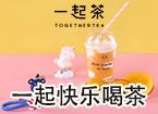 一起(qi)茶